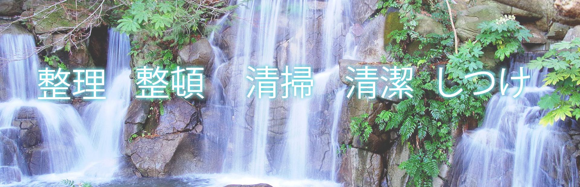 Natural waterfall, green plants and japanese phrasing